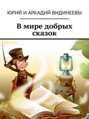 cover image of Вмире добрых сказок