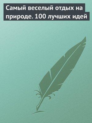 cover image of Самый веселый отдых на природе. 100 лучших идей
