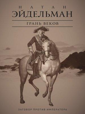 cover image of Грань веков. Заговор против императора