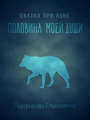 cover image of Сказки при луне. Половина моей души