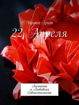 cover image of 22 Апреля. Личность и любовная совместимость