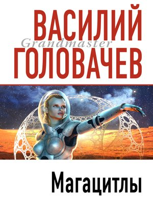 cover image of Магацитлы