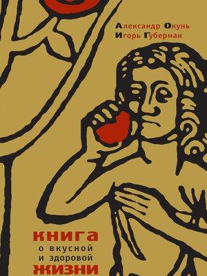 cover image of Книга о вкусной и здоровой жизни