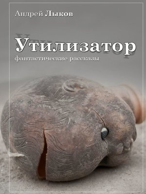 cover image of Утилизатор