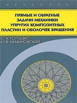 cover image of Прямые и обратные задачи механики упругих композитных пластин и оболочек вращения