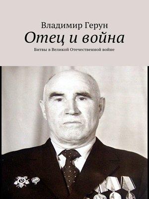 cover image of Отец ивойна. Битвы вВеликой Отечественной войне