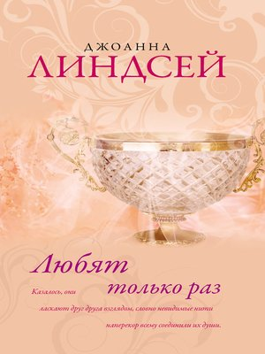 cover image of Любят только раз