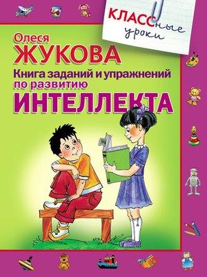 cover image of Книга заданий и упражнений по развитию интеллекта