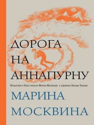 cover image of Дорога на Аннапурну