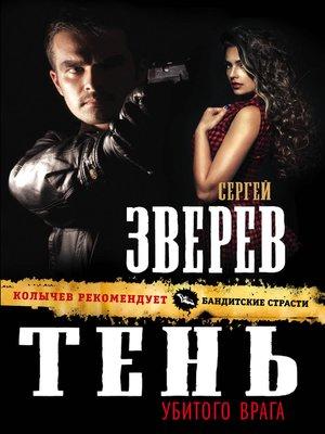 cover image of Тень убитого врага