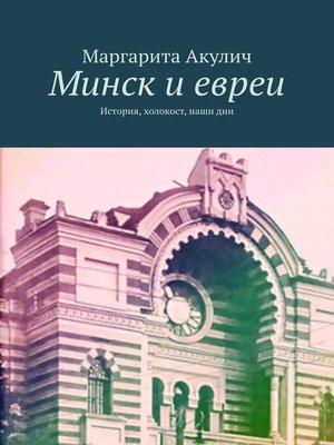 cover image of Минск иевреи. История, холокост, наши дни