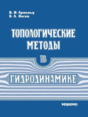 cover image of Топологические методы в гидродинамике