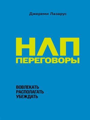 cover image of НЛП-переговоры. Вовлекать, располагать, убеждать