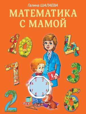 cover image of Математика с мамой