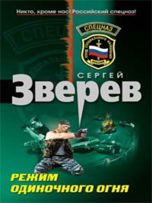 cover image of Группа крови