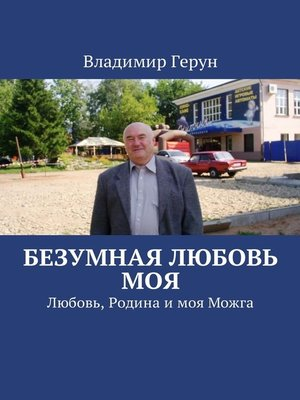 cover image of Безумная любовь моя. Любовь, Родина и моя Можга