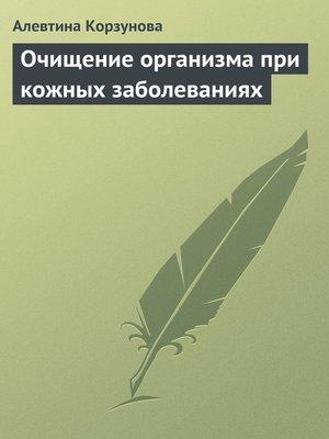 cover image of Очищение организма при кожных заболеваниях