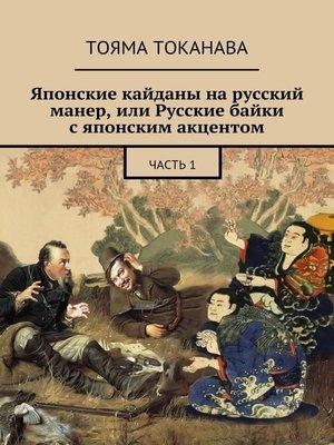 cover image of Японские кайданы нарусский манер, или Русские байки сяпонским акцентом