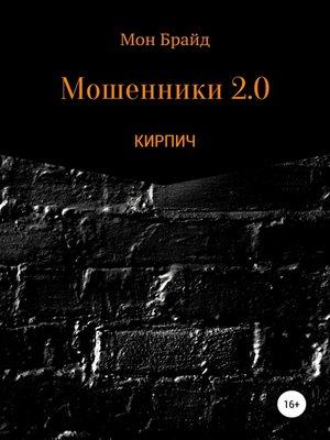 cover image of Мошенник 2.0 КИРПИЧ