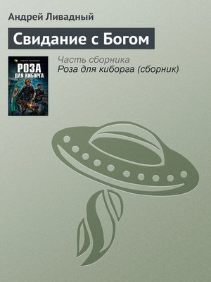 cover image of Свидание с Богом