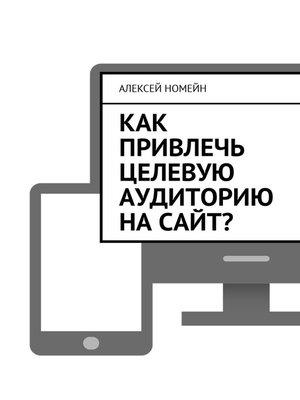cover image of Как привлечь целевую аудиторию насайт?