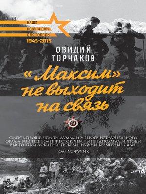 cover image of «Максим» не выходит на связь