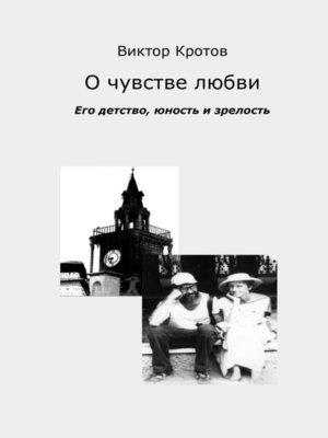 cover image of О чувстве любви. Его детство, юность и зрелость