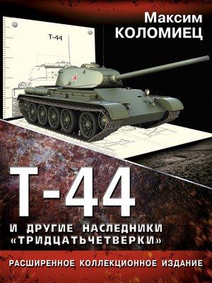 cover image of Т-44 и другие наследники «тридцатьчетверки»