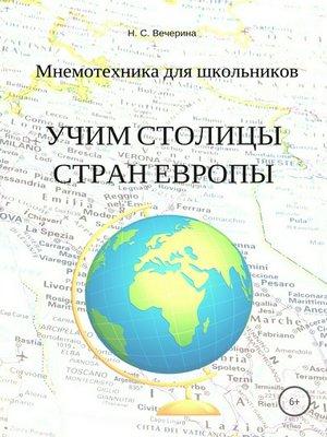 cover image of Мнемотехника для школьников. Учим столицы стран Европы