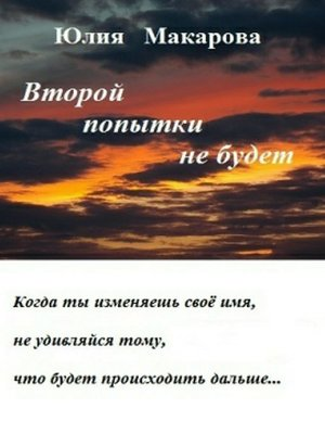 cover image of Второй попытки не будет