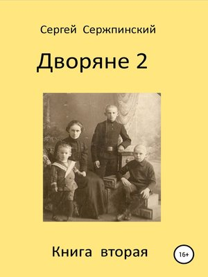 cover image of Дворяне 2