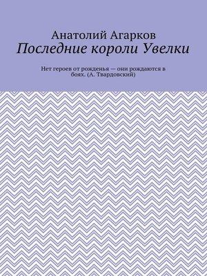 cover image of Последние короли Увелки