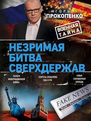 cover image of Незримая битва сверхдержав