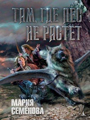 cover image of Там, где лес не растет