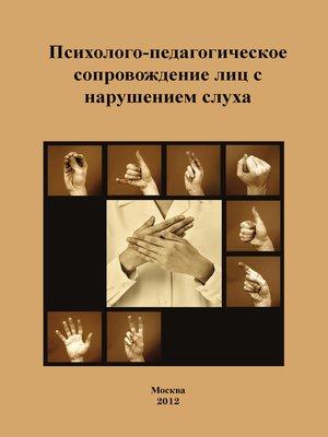 cover image of Психолого-педагогическое сопровождение лиц с нарушением слуха