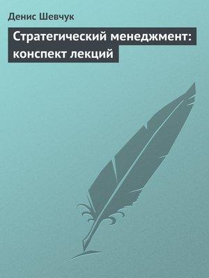 cover image of Стратегический менеджмент