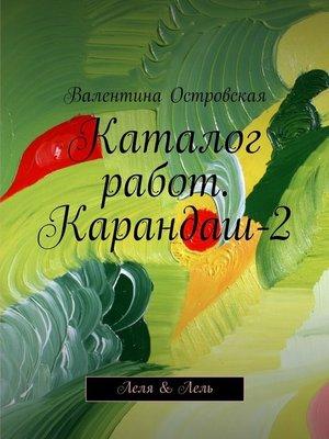 cover image of Каталог работ. Карандаш-2. Леля &Лель