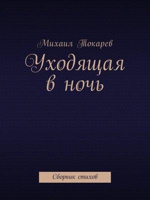 cover image of Уходящая в ночь. Сборник стихов