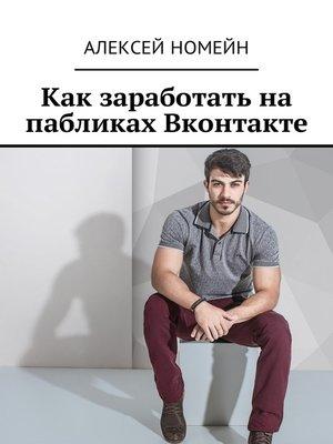cover image of Как заработать на пабликах Вконтакте