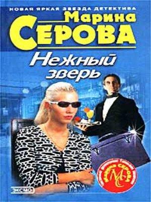 cover image of Нежный зверь