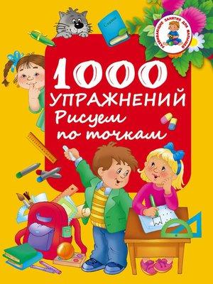cover image of 1000 упражнений. Рисуем по точкам