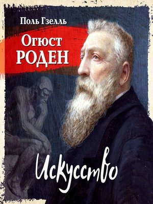 cover image of Огюст Роден. Искусство