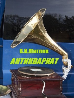 cover image of Антиквариат