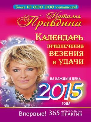cover image of Календарь привлечения везения и удачи на каждый день 2015 года. 365 самых сильных практик
