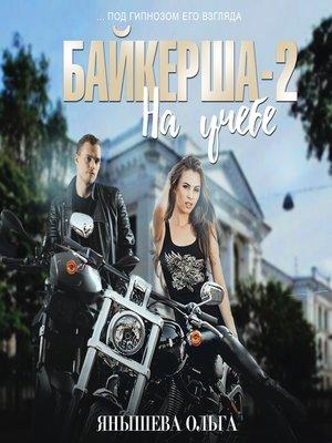 cover image of Байкерша 2. На учёбе...