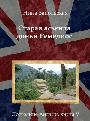 cover image of Старая асьенда доньи Ремедиос
