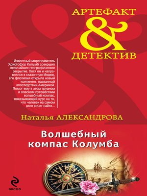 cover image of Волшебный компас Колумба