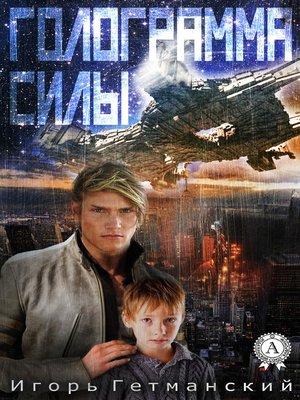 cover image of Голограмма силы