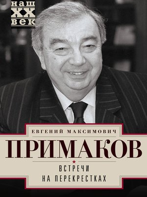 cover image of Встречи на перекрестках