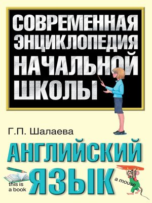 cover image of Английский язык